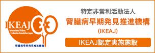 IKEAJ 腎臓病早期発見推進機構