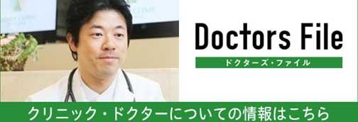 ドクターズファイル 菅沼信也